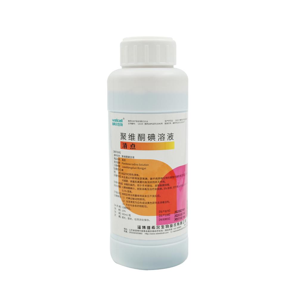 清点-聚维酮碘溶液