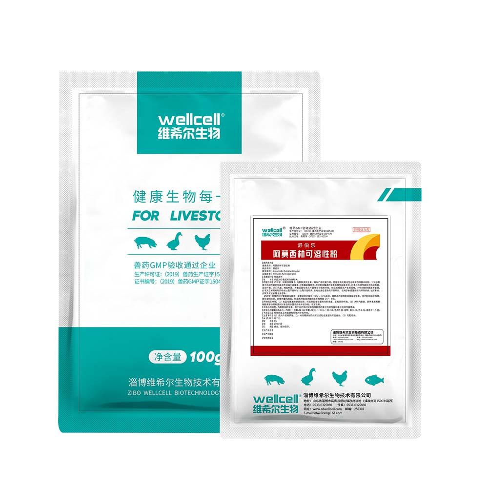 舒伯乐-阿莫西林可溶性粉