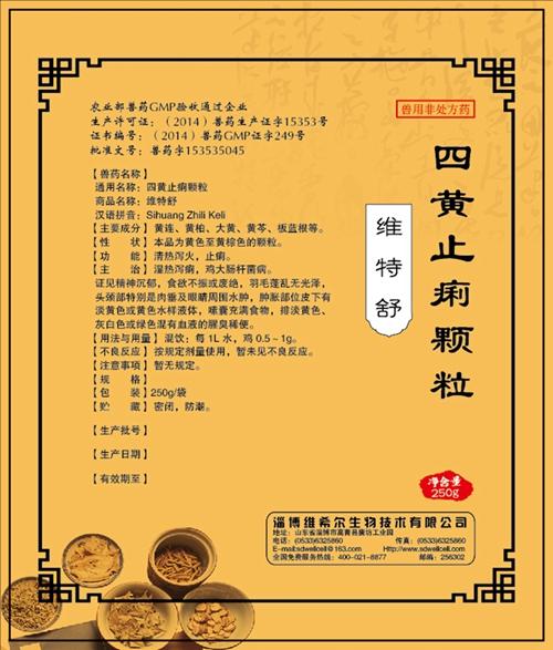 维特舒-四黄止痢颗粒