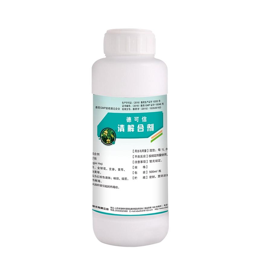 德可信-清解合剂